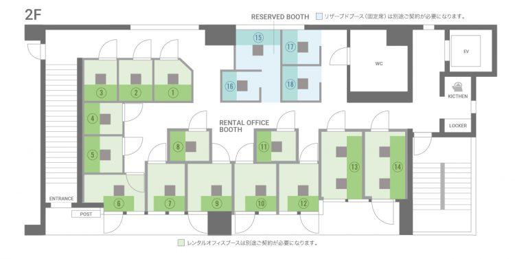 阿倍野オフィスの2Fのフロアマップ