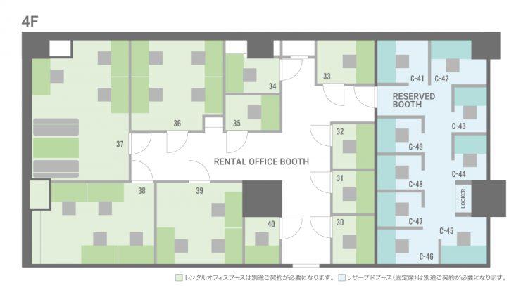 静岡オフィス【2020年10月31日増床OPEN(予定)】の4Fのフロアマップ