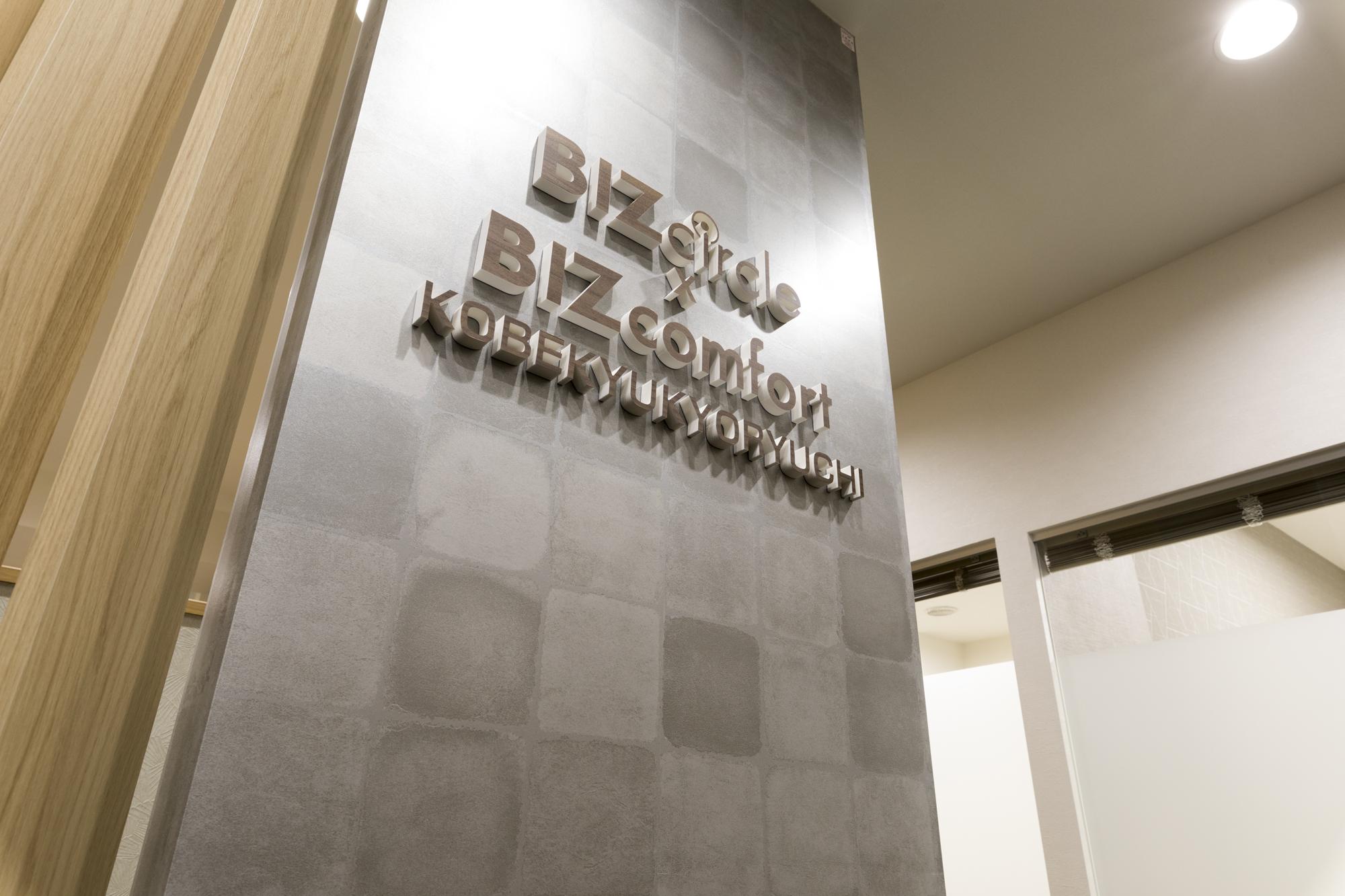 神戸旧居留地レンタルオフィス