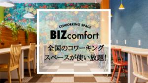 全国のBIZcomfortコワーキングスペースが利用可