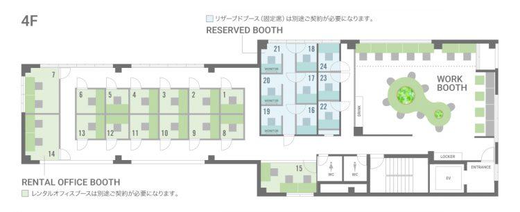 神戸元町オフィスの4Fのフロアマップ