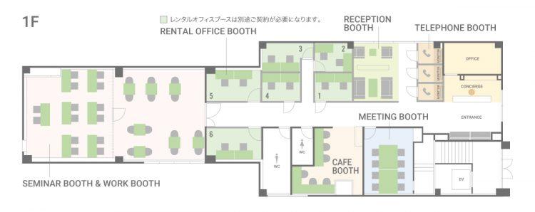 神戸元町オフィスの1Fのフロアマップ